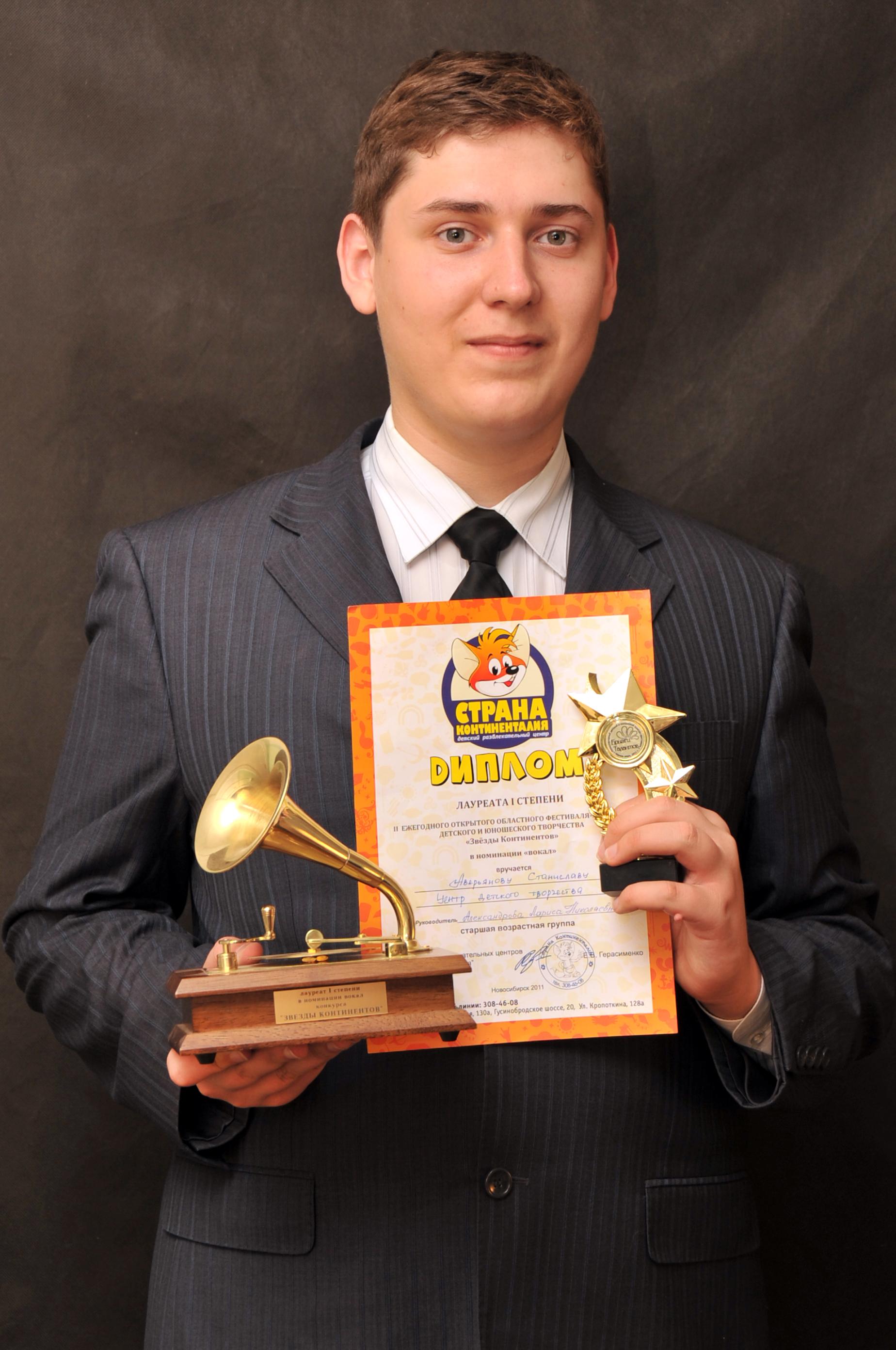 Станислав Аверьянов